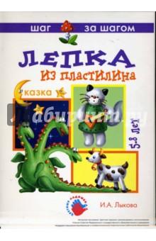 Лыкова Ирина Александровна Сказка (лепка из пластилина)