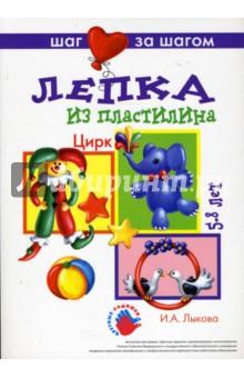 Лыкова Ирина Александровна Цирк (лепка из пластилина)