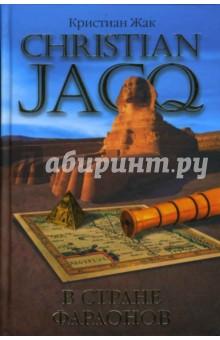 Жак Кристиан В стране фараонов