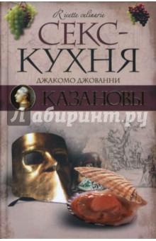 Казанова Джованни Джакомо Секс-кухня Казановы