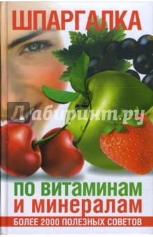 Филякова Елена Шпаргалка по витаминам и минералам. Более 2000 полезных советов