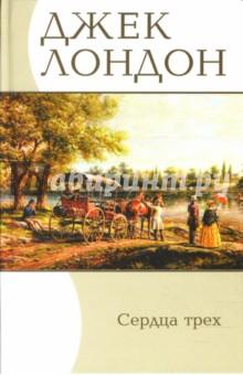 Лондон Джек Избранные сочинения: Сердца трех: Роман, Рассказы