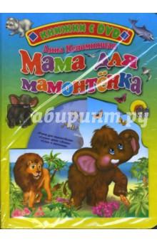 Мама для мамонтенка (+ DVD)
