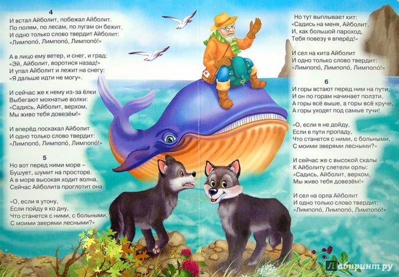 Иллюстрация 1 из 8 для Айболит - Корней Чуковский | Лабиринт - книги. Источник: Лабиринт