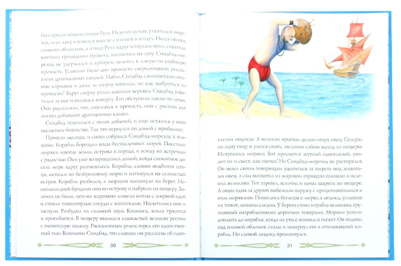 Иллюстрация 1 из 38 для Двенадцать месяцев и другие сказки | Лабиринт - книги. Источник: Лабиринт
