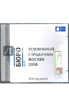 Бюро диск. Телефонный справочник Москва 2008 (CDpc)