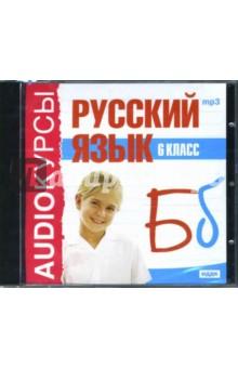 Русский язык 6 класс (CDmp3)
