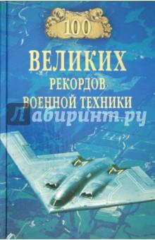 Зигуненко Станислав Николаевич 100 великих рекордов военной техники
