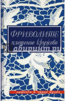 Дараева Юлия Фриволите: Плетеное кружево
