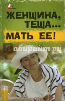 Лавров Николай Николаевич, Лаврова Вера Федоровна Женщина, теща... Мать ее!