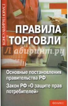 Правила торговли: Основные постановления правительства РФ, Закон РФ О защите прав потребителей