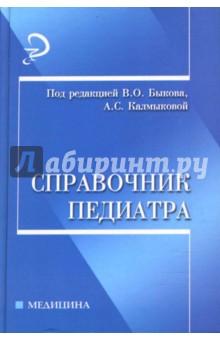 Быков В. О., Калмыкова Ангелина Станиславовна Справочник педиатра