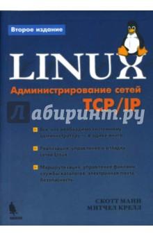 Манн Скотт, Крелл Митчел Linux. Администрирование сетей TCP/IP