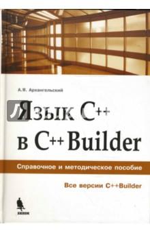 ���� C++ � C++ Builder. ���������� � ������������ �������