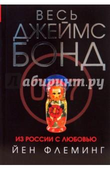 Флеминг Йен Из России с любовью