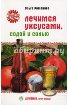 Романова Ольга Владимировна Лечимся уксусами, содой и солью