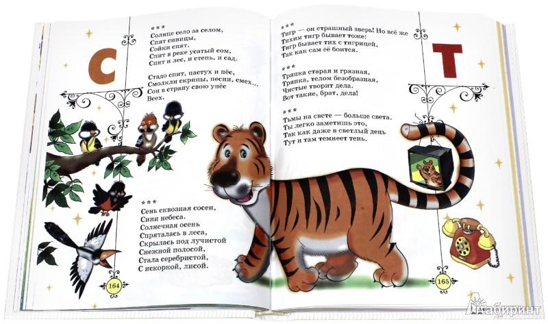 Иллюстрация 1 из 32 для Самые любимые азбуки | Лабиринт - книги. Источник: Лабиринт