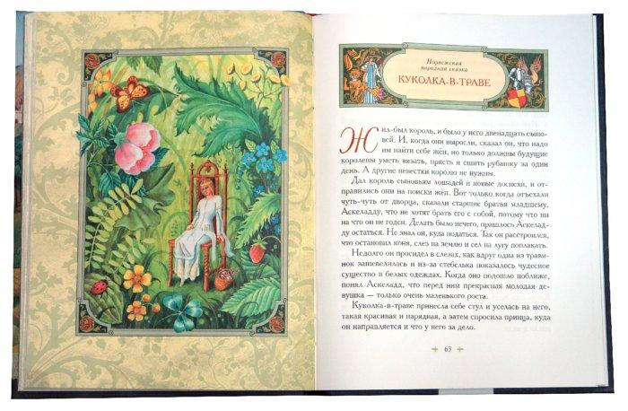 Иллюстрация 1 из 34 для Сказки об отважных рыцарях и прекрасных принцах | Лабиринт - книги. Источник: Лабиринт