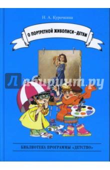 Курочкина Надежда Александровна О портретной живописи - детям