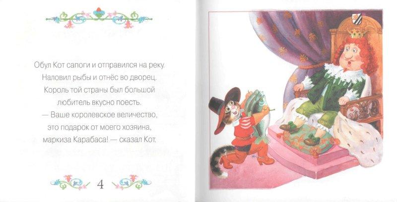 Иллюстрация 1 из 14 для Кот в сапогах | Лабиринт - книги. Источник: Лабиринт