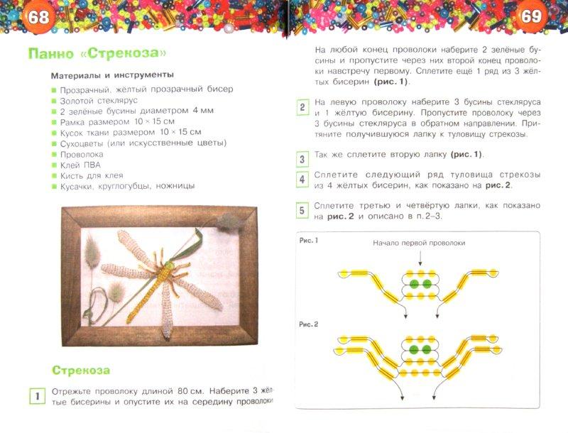 Иллюстрация 1 из 11 для Простые поделки из бисера - Елена Фадеева | Лабиринт - книги. Источник: Лабиринт