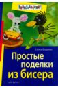 Особенность книги в том, что в ней представлены очень простые поделки из бисера, доступные даже дошкольнику...