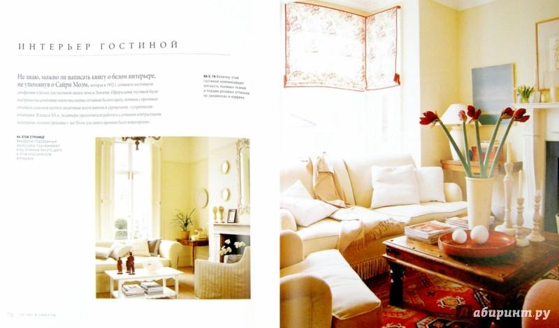 Иллюстрация 1 из 25 для Интерьер в белых тонах. Создание комнат своей мечты - Каролина Клифтон-Могг | Лабиринт - книги. Источник: Лабиринт