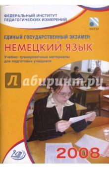Единый государственный экзамен 2008. Немецкий язык. Учебно-тренировочные материалы (+CD)