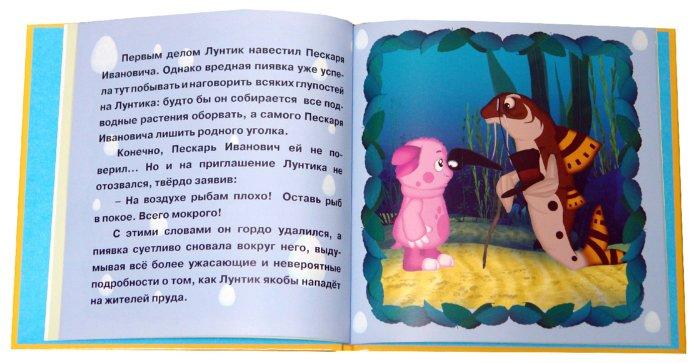 Иллюстрация 1 из 6 для Лунтик и его друзья. Что в пруду? | Лабиринт - книги. Источник: Лабиринт