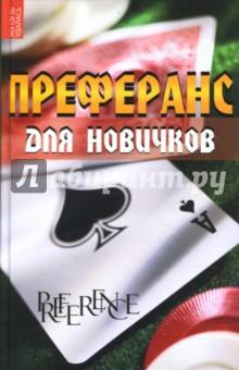 Матюхина Юлия Алексеевна Преферанс для новичков