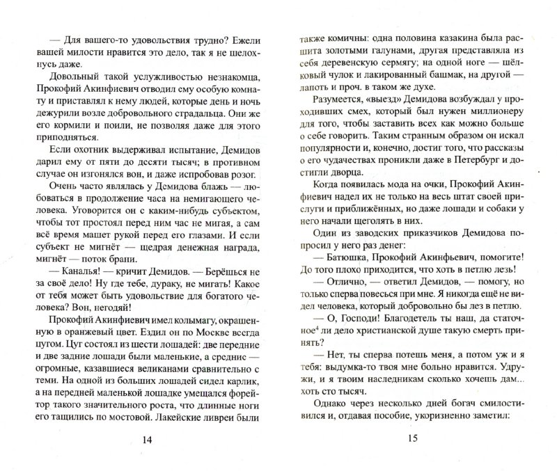 Иллюстрация 1 из 12 для Оригиналы и чудаки - Михаил Пыляев | Лабиринт - книги. Источник: Лабиринт