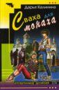 Калинина Дарья Александровна. Сваха для монаха