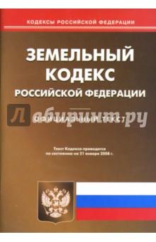 Земельный кодекс Российской Федерации на 21.01.08