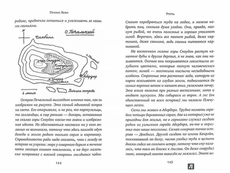 Иллюстрация 1 из 23 для Периодическая система - Примо Леви   Лабиринт - книги. Источник: Лабиринт