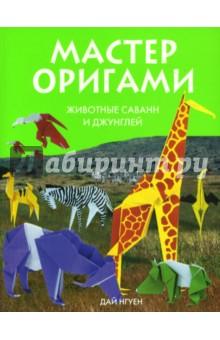 Мастер оригами. Животные саванн и джунглей