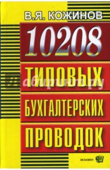 Кожинов Валерий Яковлевич 10208 типовых бухгалтерских проводок