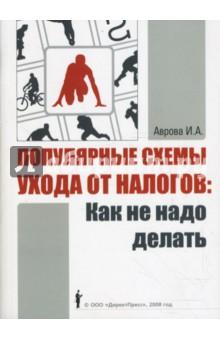 Книга: Популярные схемы ухода от налогов: Как не надо делать.  Автор: Инна Аврова.