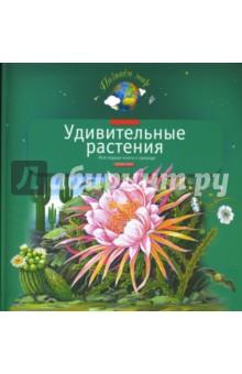Удивительные растения: Моя первая книга о природе