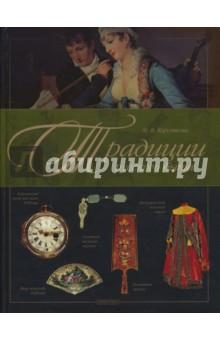 Традиции русского быта