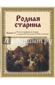 Родная старина. Отечественная история с конца XVI по начало XVII столетия. Книга 3