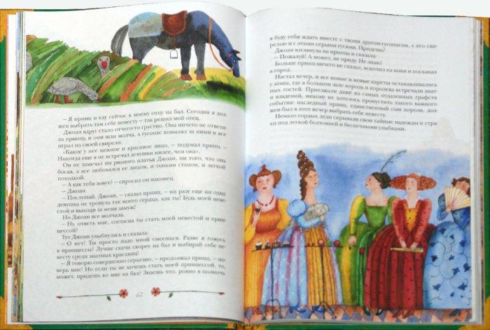 Иллюстрация 1 из 39 для Сказки Старой Англии | Лабиринт - книги. Источник: Лабиринт