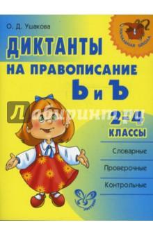 Диктанты на правописание Ь и Ъ. 2-4 классы