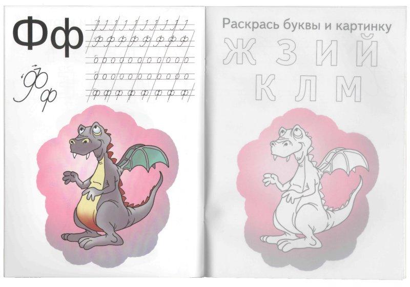 Иллюстрация 1 из 5 для Прописи с калькой и раскраской: Дракон | Лабиринт - книги. Источник: Лабиринт