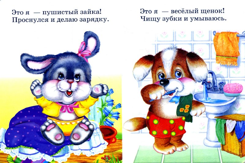 Иллюстрация 1 из 6 для Что делают зверята? | Лабиринт - книги. Источник: Лабиринт