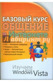 Базовый курс. Общение в Интернете. Изучаем MS Windows Vista: практическое пособие