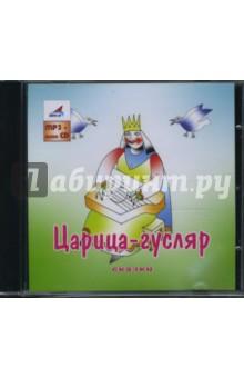 Царица-Гусляр. Сказки (CDmp3+audioCD)