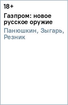 Газпром: новое русское оружиеПолитика<br>Газпрома, его газа и труб так сильно боятся, Газпромом, его газом и трубами так восхищаются, что, кажется, и времени уже не остается на то, чтобы взглянуть - а как Газпром устроен? <br>Что это - механизм или организм? <br>В каком состоянии сейчас это мощное русское оружие, которое ковали Берия и Хрущев, которым учились пользоваться Брежнев и Косыгин и которое Черномырдин и Вяхирев передали в руки Путину? <br>Действительно оно опасно или, может, проржавело? <br>Наконец, можно ли попытаться его разобрать, чтобы получить ответы на эти вопросы? Книга про Газпром получилась книгой про Россию. <br>Мы смотрели на страну через извилистую газпромовскую трубу и понимали, что если бы эта труба на каком-то участке своей истории повернула иначе, страна была бы другой.<br>