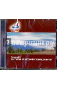 Рассказы из русской истории XVIII века (CDmp3) Вира-М