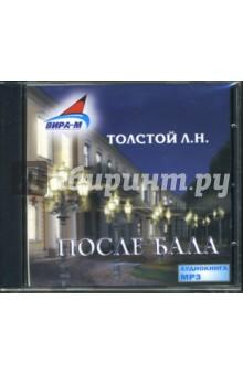 После бала (CDmp3)Классическая отечественная литература<br>Название: После бала.<br>Автор: Толстой Л. Н.<br>Лучшие образцы малой прозы Л. Н Тостого.<br>Текст читает: Олег Федоров.<br>Формат: MP3-CD.<br>Производитель: Россия.<br>Системные требования: <br>Этот диск может быть использован на:<br>- CD, VCD, DVD аппаратуре со встроенным декодером MP3.<br>- персональном компьютере, оборудованном звуковой картой и декодером MP3.<br>Продолжительность: 2 часа 45 минут.<br>Возрастной цензор: Без возрастных ограничений.<br>2005 год, Россия.<br>Комплектность: 1 диск в упаковке.<br>Тип упаковки: Jevel.<br>