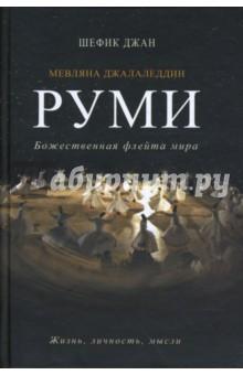 Мевляна Джалаледдин Руми. Жизнь, личность, мысли